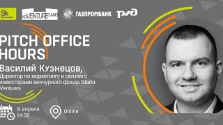 Pitch Office Hours с Василием Кузнецовым