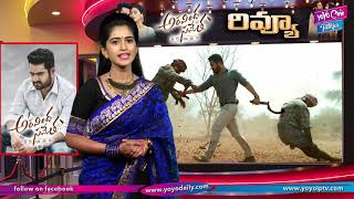 Aravinda Sametha Review And Rating | Jr NTR | Pooja Hegde | Trivikram Srinivas | YOYO Cine Talkies