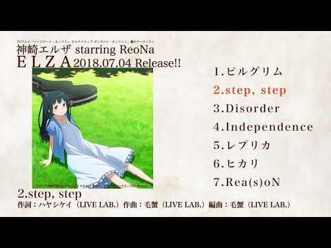 Mix - 神崎エルザ starring ReoNa 「ELZA -全曲試聴MOVIE-」