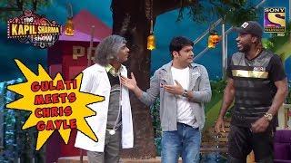 Kapil Calls Gulati 'FAKE' Infront Of Chris Gayle - The Kapil Sharma Show