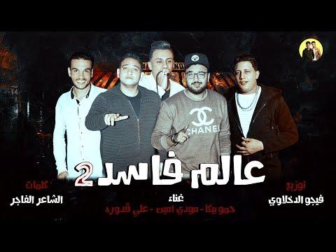 مهرجان عالم فاسد 2 - حمو بيكا - مودي امين - علي قدوره - توزيع فيجو الدخلاوي | 2018
