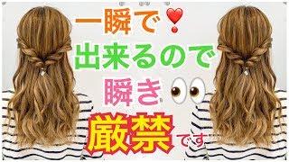 【瞬き厳禁】ホントにそれだけ⁉️いまどきのねじらないロープ編み方法♪SALONTube 渡邊義明 Hair styling Hair arrangement 头发 헤어 thumbnail