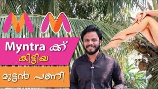 Myntra logo controversy | മലയാളം | Siju Rajan