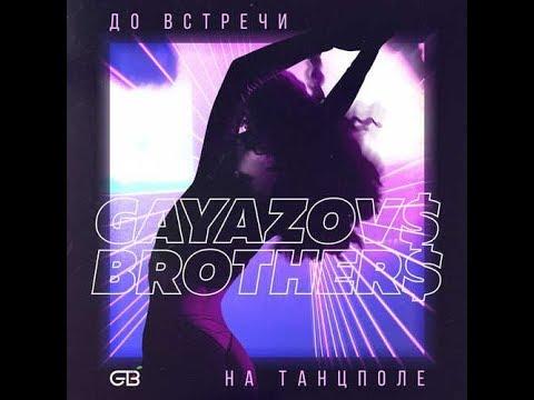 GAYAZOV$ BROTHER$ - До встречи на танцполе (ПРИПЕВ ...