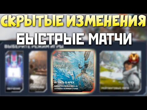 СКРЫТЫЕ ИЗМЕНЕНИЯ: Подбор Игроков в БЫСТРЫХ МАТЧАХ - QadRaT Apex Legends Новости #37
