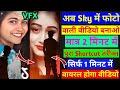 Girl Photo In Sky | tiktok sky change video | Sky Main Photo Kaise Lagaye | Photo In Sky Editing