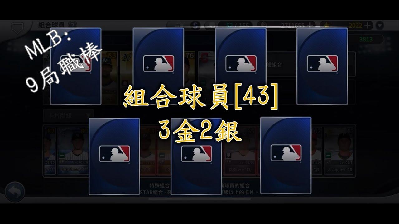 【CronL】9局職棒20{MLB 9 INNINGS 20} - PART52 : 組合球員[43] (3金2銀) - YouTube