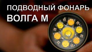 Подводный фонарь ВОЛГА М Новинки фонарей для подводной охоты 2020