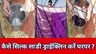 How to expensive silk Saree dryclean at home, Saree dryclean at home ,(Hindi)