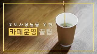 라스트픽 커피컵 광고 홍보영상