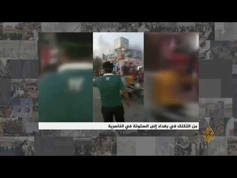 #ساحة_التحرير.. وسم بصدارة الأكثر تفاعلا في #العراق رغم الانقطاعات المتكررة لخدمات الإنترنت  - 08:59-2019 / 11 / 13