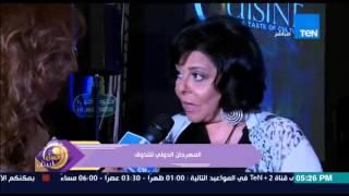 عسل أبيض - تكريم الفنانة إسعاد يونس بالمهرجان الدولي للتذوق