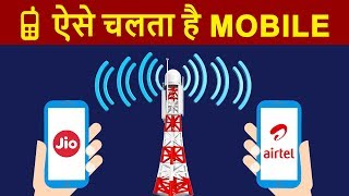 How Mobile Phone Works ? | Working of Mobile Phone Signals in HINDI | Mobile Tower & MSC Details