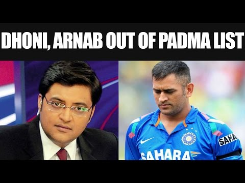 MS Dhoni, Arnab Goswami, Ram Rahim Singh dropped from Padma awards list by Govt | Oneindia News