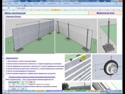 4. Расчет забора из профлиста. Пульсация ветра. Прочность, жесткость (Calculation of the fence)
