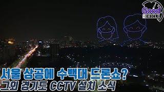 민간 최초 수술실 CCTV 설치 및 수백 대 드론쇼