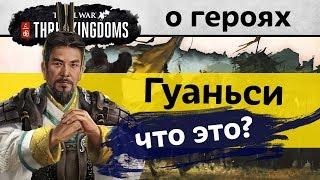 особенности героев и их отношения в Total War THREE KINGDOMS (на русском)