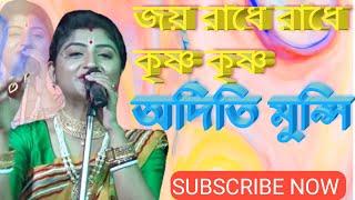 Joy Radhe Radhe Krishna Krishna // Aditi Munshi HD video song