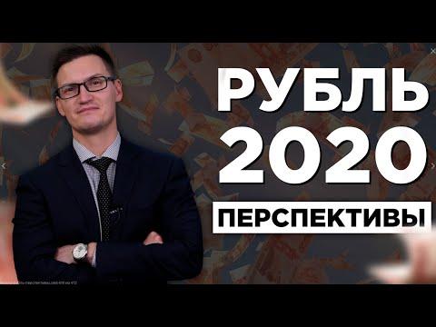 Перспективы рубля на 2020 год. Доллар по 30 в 2020 году?
