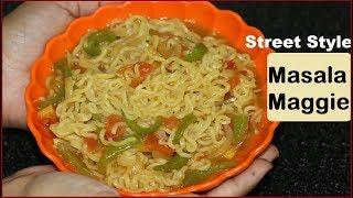 मसाला मैगी बनाने का आसान तरीका | Street Style Masala Maggie | How to make masala maggie