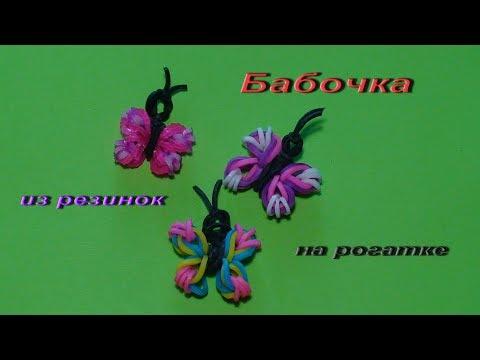 Бабочка из резинок на рогатке - Смотреть видео без ограничений