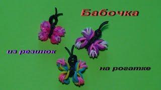 Бабочка из резинок на рогатке