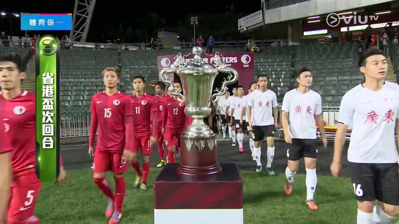 第39屆省港盃次回合 - 香港 1:1 廣東(ViuTv精華) - YouTube