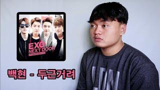 Baekhyun (백현) of EXO (엑소) - Beautiful (두근거려) (Cover)