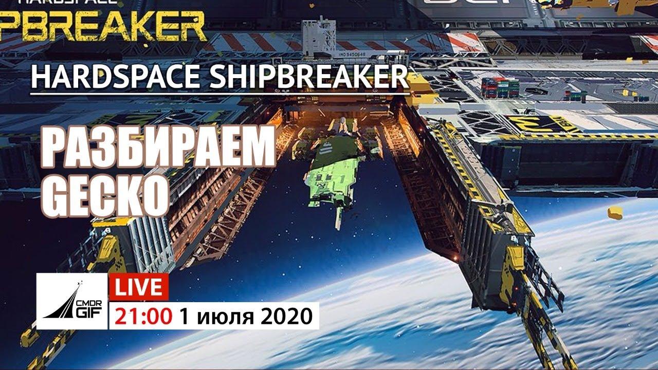 Hardspace: Shipbreaker - Разбираем Gecko