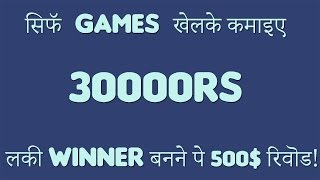Earn/Win Upto 30000 Rs By Just Playing Games | Paise kamane ka Asan Tarika