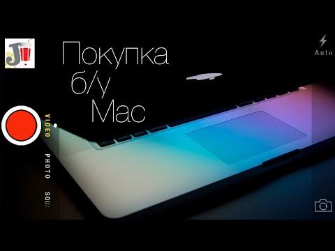Покупка б/у Mac (MacBook) с рук на вторичном рынке