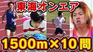新競技「1500m10問」で世界新記録達成!?