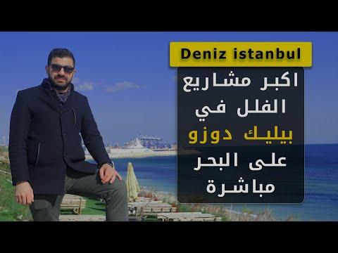 اضخم مشروع ساحلي في اسطنبول | Deniz istanbul | 166