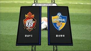 경남FC vs 울산현대 : KEB 하나은행 FA컵 16강  FULL-17.05.17