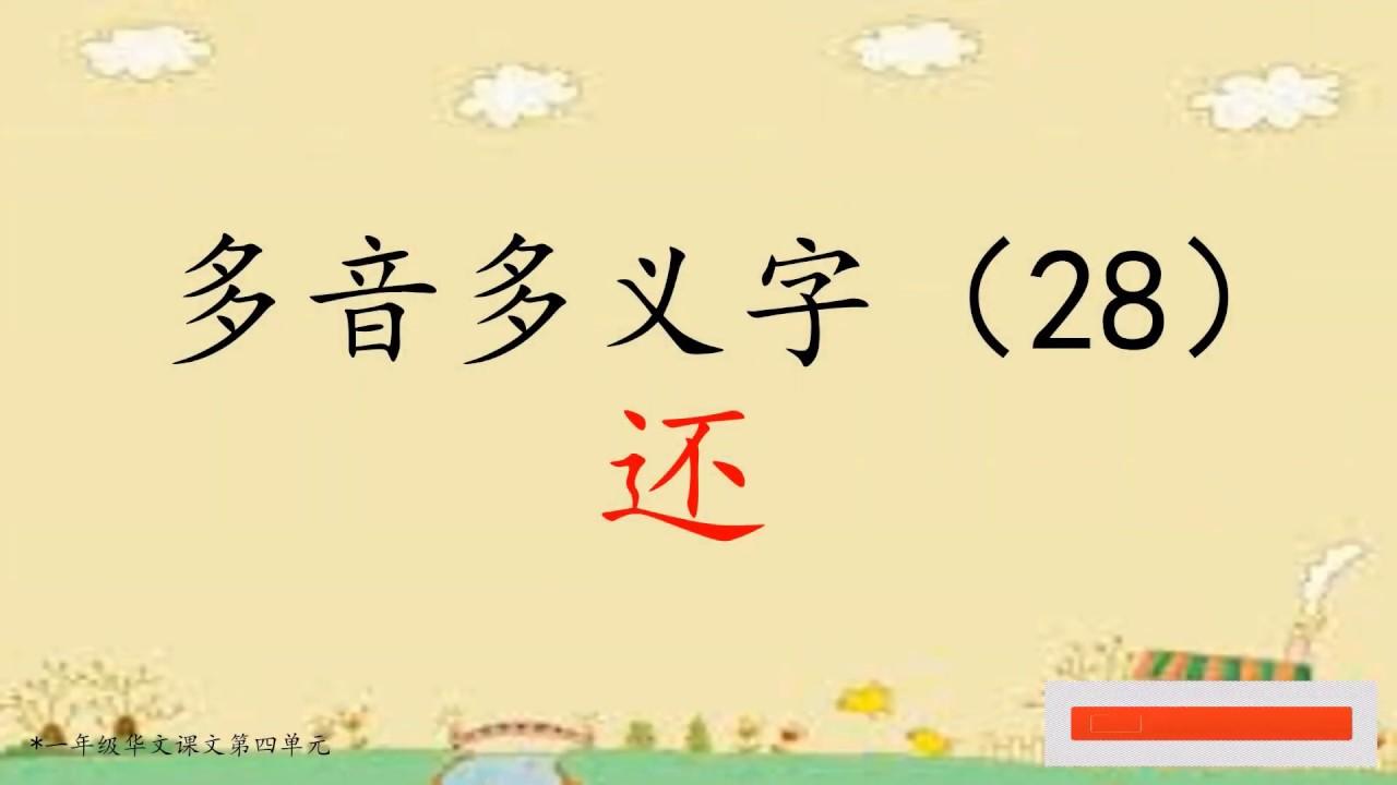 多音多義字(28)還 - YouTube