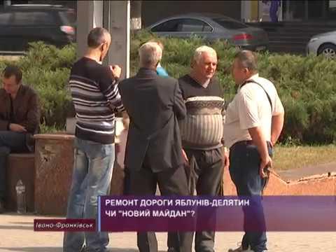 """Ремонт дороги Яблунів-Делятин чи """"новий Майдан""""?"""