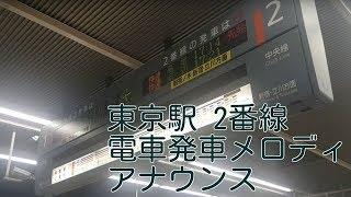 【東京駅 メロディ】2番線(中央本線) 発車メロディとアナウンス  Line 2 train departuring melody and announcement(Tokyo station)