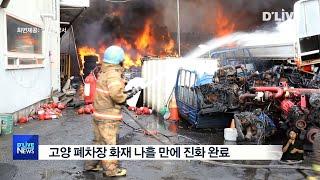 고양 폐차장 화재 나흘 만에 진화 완료(서울경기케이블T…