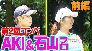 実力派YouTuber VS 女子プロゴルファーの対決はいかに・・・?【AKI&石山プロ】【第2回UUUM GOLFコンペ】