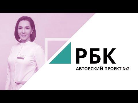 Лечение варикоза I «Авторский проект» №2_от 04.10.2019 РБК Новосибирск