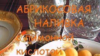 АБРИКОСОВАЯ  НАЛИВКА  /  СПИРТНОЕ  /  Рецепт  /  Приготовление