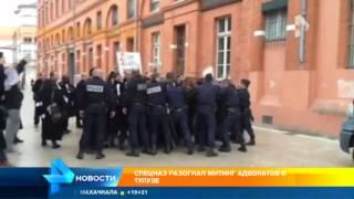 В Тулузе юристы устроили столкновения с полицейскими(Официальный сайт: http://ren.tv/ Сообщество в VK: https://vk.com/rentvchannel Сообщество в Одноклассниках: http://ok.ru/rentv Сообщество..., 2015-10-23T07:56:48.000Z)