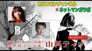 00:33 山科ティナさんとハヤカワ五味さん 05:04 何故大手ブランドからデビューしたがるのか!? ◼︎「#アルファベット乳の、オモテとウラ。...