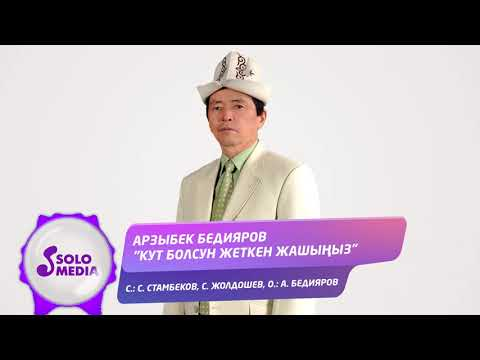 Арзыбек Бедияров - Кут Болсун Жеткен Жашыныз