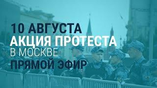 Протесты в Москве | 10.08.19