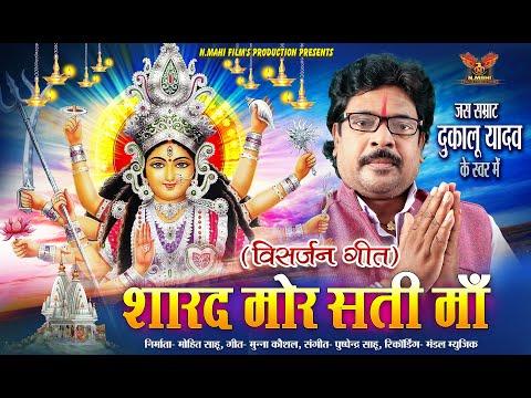 sharad-mor-sati-maa- -शारद-मोर-सती-माँ- -bhakti-song- -dukalu-yadav- -nmahi-films