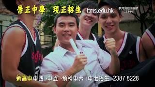 Publication Date: 2020-03-25 | Video Title: 崇正中學電視廣告 2010 (Part 1)