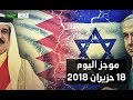 موجز اليوم 18 حزيران 2018