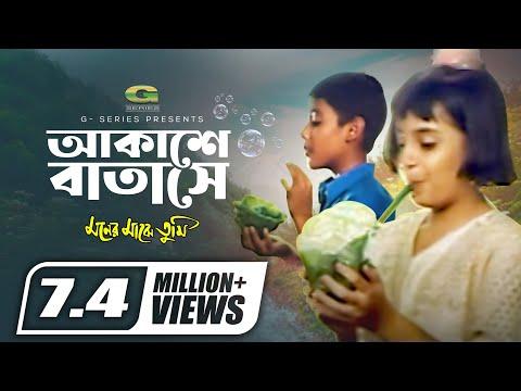Bangla Movie Song 2018 | Akashe Batase Chol | Kavita Krishnamurthy & Sadhana  | Moner Majhe Tumi