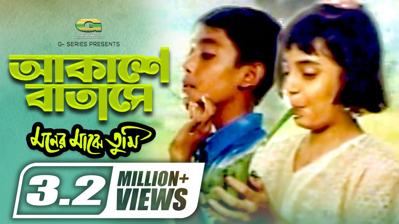 Download Akashe Batase Chol | Kavita Krishnamurthy & Sadhana  | Moner Majhe Tumi | Bangla Movie Song 2018
